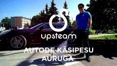 Эстонский автомоечный стартап привлёк €500 тис инвестиций
