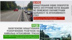 В Украине могут перестать строить левые повороты на трассах