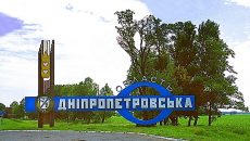 Рада провалила переименование Днепропетровской области