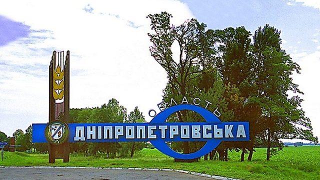 В Днепре и Днепропетровской области запретили ходить по улице