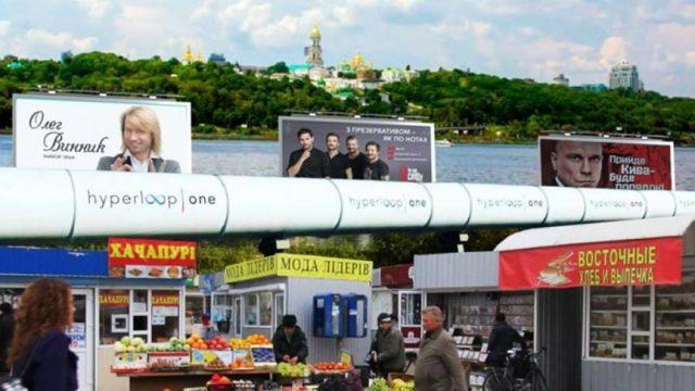 Омелян рассказал об украинском гиперлупе