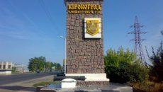 Рада переименовала Кировоградский район