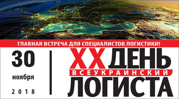 В Киеве пройдет Всеукраинский День Логиста