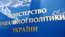 Минсоцполитики Украины назвало категории людей, которые могут получить дополнительную тысячу гривен