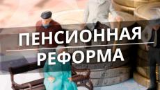 В минсоцполитики предложили пересчитать отдельные пенсии и стаж работы