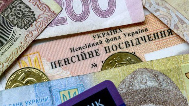 Каким категориям пенсионеров в Украине не повысят пенсии