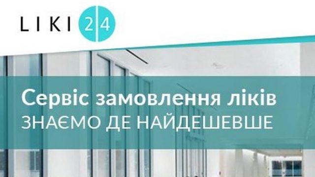 Liki24 - украинский стартап, который помогает приобрести лекарства удобней и дешевле