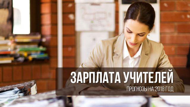Денег на повышение зарплат учителям нет