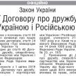 Закон о разрыве дружбы с РФ опубликован