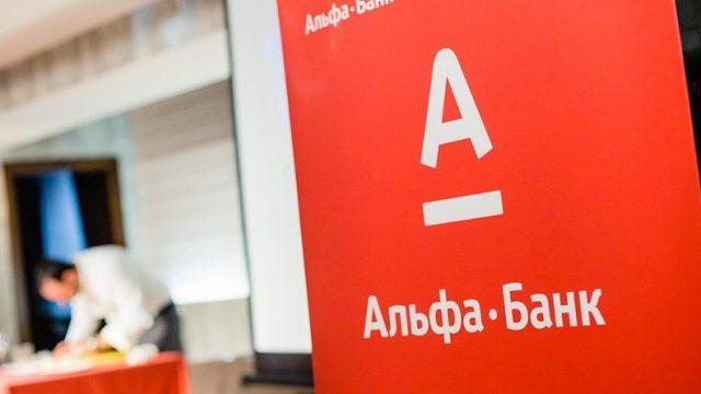 Акционер Альфа-Банка опроверг слухи о продаже одного из банков группы, - СМИ