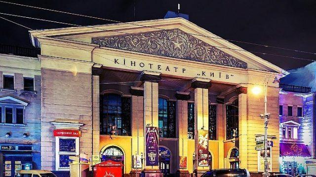 У Кинотеатра Киев новый арендатор