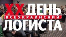 В Киеве прошел ХХ Всеукраинский День Логиста