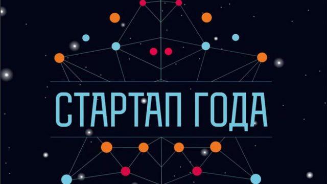 «Стартап года-2018» в Минске собрал инвесторов из многих стран
