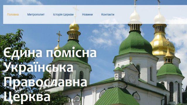 Апелляция разрешила продолжить ликвидацию УПЦ КП