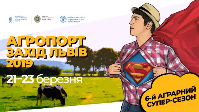 Во Львове пройдет «Агропорт Запад Львов 2019»
