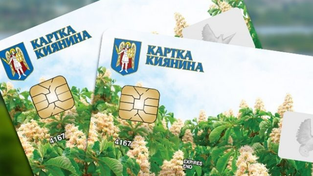 АМКУ поручил КГГА устранить монополию Ощадбанка