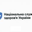 На должность главы НСЗУ объявлен новый конкурс
