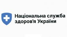 Объявлен новый конкурс на должность главы НСЗУ