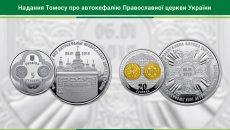 НБУ посвятил Томосу монету