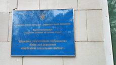 Эксперты-экологи требуют ускорения переноса радиоактивных веществ из Киева в зону отчуждения