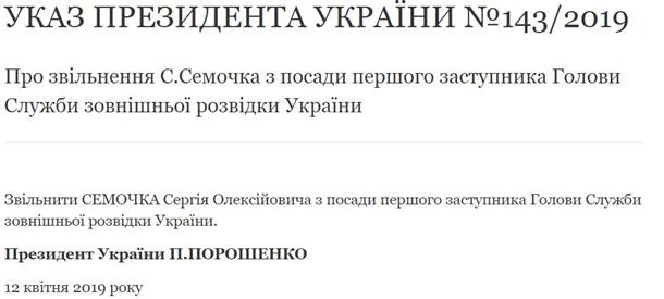 Приказ об увольнении легендарного разведчика Семочко появился на сайте президента