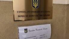 Украина открыла в Италии очередное консульство
