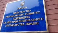 В Украине вступила в действие новая карта сейсмического районирования