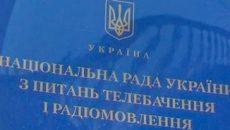 Нацсовет заявил о перевыполнении языковых квот