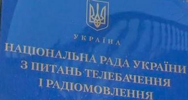 Нацсовет по телерадиовещанию через суд аннулирует лицензии 17 медиа и провайдеров