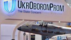 Витренко назначен членом набсовета «Укроборонпром»