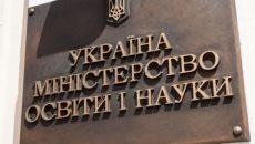 В 25 украинских школах испытают новую программу обучения