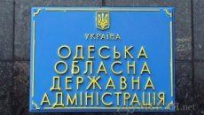 Президент намерен провести конкурс на должность главы Одесской ОГА