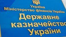 На Едином казначейском счете 17,5 млрд грн