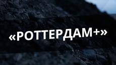 АМКУ закрыл дело Роттердам+