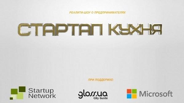 В Украине анонсировали первое интерактивное реалити-шоу «Стартап Кухня»