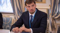 Гончарук заявил об отсутствии переговоров по Привату