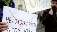 В Украине уже не действует депутатская неприкосновенность