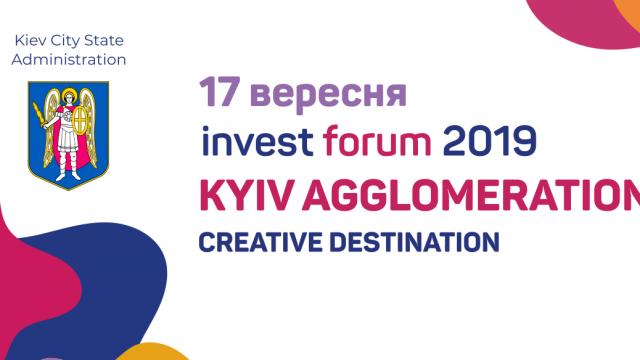 Инвестиционный форум Киева объединил украинских и международных экспертов вокруг идеи создания Большого Киева
