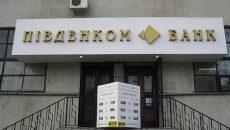 СБУ разоблачила руководство Пивденкомбанка в присвоении денег вкладчиков