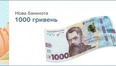 Банкнота номиналом в 1000 грн вошла в обращение