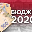 Принят Бюджет-2020