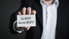 В Украине открыли единый реестр бизнеса
