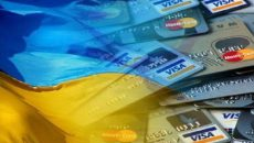 В НБУ спрогнозировали долю расчета платежными картами на 2020 год