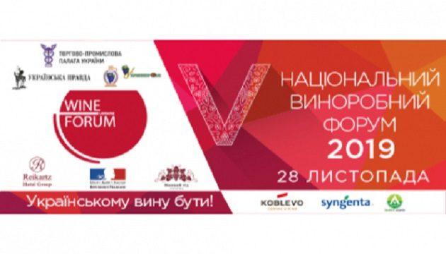 В Киеве состоится V Национальный Винодельческий Форум