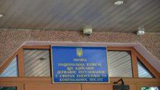 «Оператор ГТС Украины» намерен получить лицензию по транспортировке газа