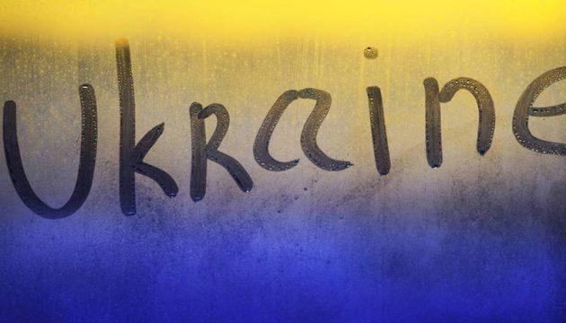 Украина поднялась на три позиции в мировом рейтинге процветания