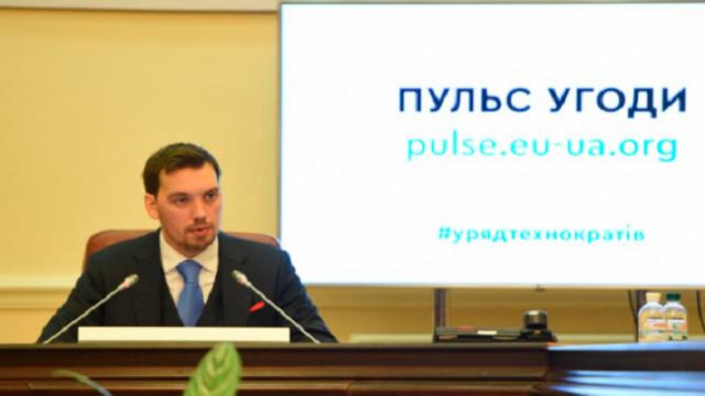 Кабмин открыл данные системы мониторинга Соглашения об ассоциации с ЕС