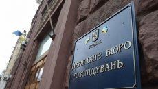 Сотрудники СБУ требовали взятки у предпринимателей, - ГБР