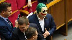 Нардеп разгуливал по Раде в маске Джокера