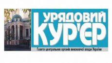 Комитет ВР поддержал отмену публикации законов в